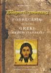 Monika Mikuła, Ἑλληνιστὶ γινώσκεις; Podręcznik do nauki Greki chrześcijańskiej