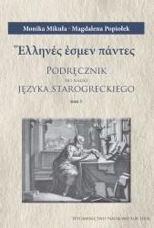 Monika Mikuła, Magdalena Popiołek, Ἕλληνές ἐσμεν πάντες - podręcznik do nauki języka starogreckiego